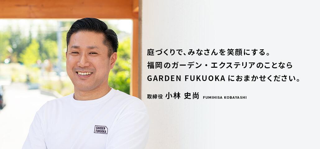庭づくりで、みなさんを笑顔にする。福岡のガーデン・エクステリアのことならGARDEN FUKUOKAにおまかせください。